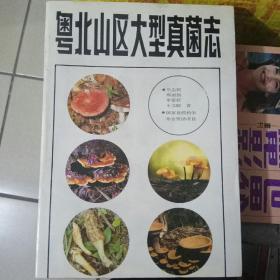 粤北山区大型真菌志(作者签赠本)