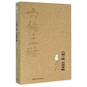六韬三略百战奇略(图文精释版)(精) 正版  刘基,陈伶  9787553501314