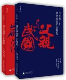 白崇禧将军身影集 父亲与民国: 上下卷全二册 白先勇