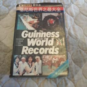 基尼斯世界之最大全  五角丛书豪华本  硬精装超厚本