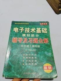 电子技术基础 模拟部分 辅导及习题全解 华中理工第四版
