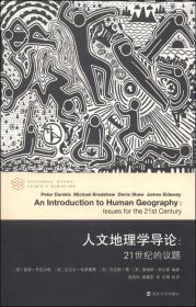 人文地理学导论:21世纪的议题