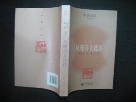 秋瑾诗文选注 中国文库