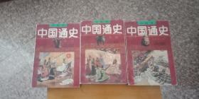 中国通史 全套6册