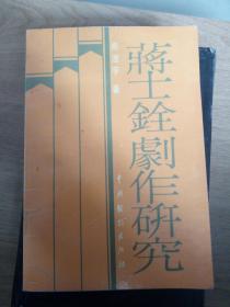 蒋士铨剧作研究 箱七