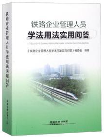 铁路企业管理人员学法用法实用问答