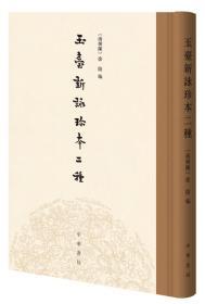 9787101133400-ry-玉台新咏珍本二种(精)