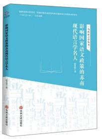影响国家语文政策的苏南现代语言学名人