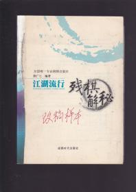 江湖流行残棋解秘(改稿样本)内有笔记及批注