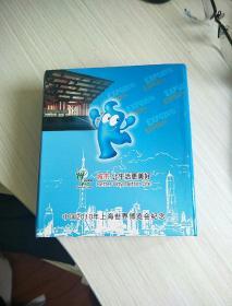 2010上海世博会纪念