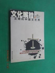 文化嘴脸--丑陋的中国文艺界