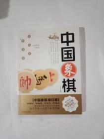 中国象棋(附DVD)