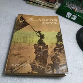第二次世界大战全景纪实