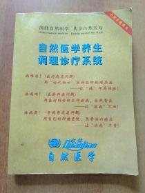 自然医学养生 调理诊疗系统 十周年精编版