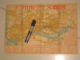 广州市1959年交通图【1959年印行】