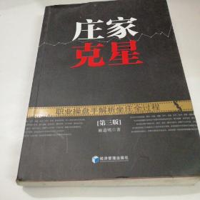 庄家克星:职业操盘手解析坐庄全过程(第3版)