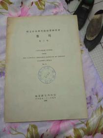 国立中央研究院地质研究所丛刊第三号