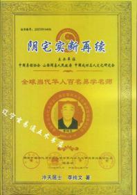 《阴宅实断再续》冲天居士李纯文著32开264页