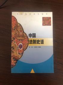 中国法制史话