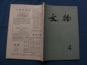 文物1993年第4期