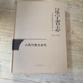 辽宁省志(人民代表大会志)