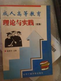 成人高等教育理论与实践.续集