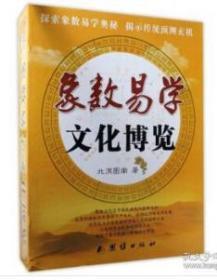 正版   中国五行文化博览》彩图版2卷   9D15e