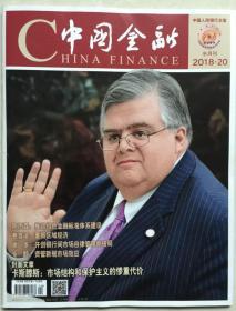 中国金融 2018.20半年刊