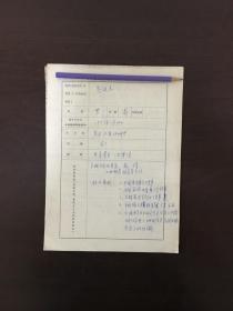 吉林大学教授 乌廷玉亲笔手迹一张四页