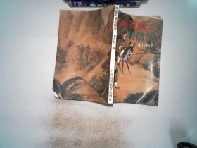 自测百病与防治——祖传秘方'