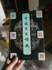 中国典故辞典