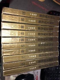 世界文学名著 欧美部分(连环画)10册全 原装本 1987年1版2印 超重 包邮局挂号,快递不包