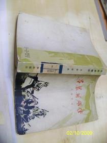 《吕梁英雄传 》人民文学出版社 ,56年二版,78年甘肃第一次印刷【仅售3元】