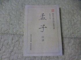 新注今译中国古典名著:孟子注释·