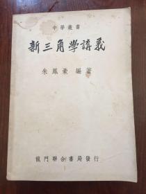 中学丛书:新三角学讲义(民国三十八年九版)