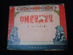 1953年解放初期出版的----全是图片的----【【中国建筑图案集】】----5000册---稀少