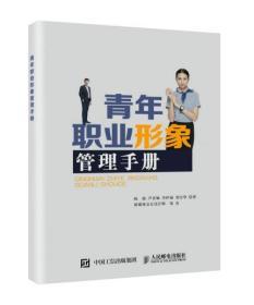 青年职业形象管理手册 正版 陈郁 尹青骊 李伊涵 刘宝华  9787115467041