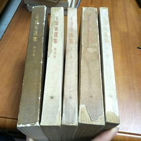 毛泽东选集[1-5卷]大32开本竖版繁体字 五卷横排