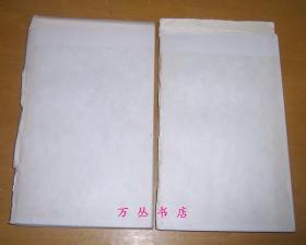 水浒人物全图(经折装全2册)毛装本 2001年影印 100套