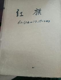 红旗杂志1960年14.15.16.17.19.20.21.22.23.24期合订本合售