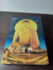 智慧宝典(珍藏插图本)作者惹琼巴签名赠本