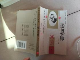 中国文化名人书系-谈恩师 下