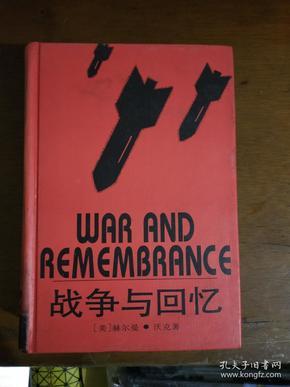 战争与回忆