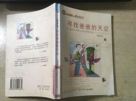 寻找爸爸的天空(许迎坡著)小虎队儿童文学丛书 馆藏