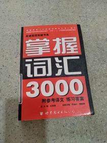 掌握词汇3000 英语阅读突破书系  修订版