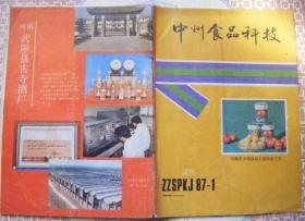 中州食品科技(试刊号)