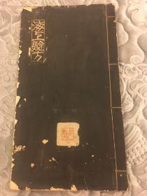 手抄医书:海上验方(线装古书)