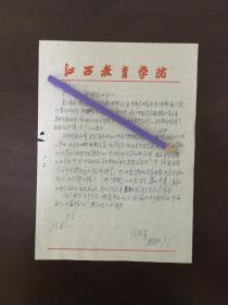 江西教育学院教授 周文英信札两页 亲笔手迹一张四页
