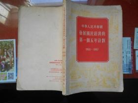 中华人民共和国发展国民经济的第一个五年计划:1953-1957