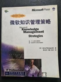 微软知识管理策略 [美]Jerry Honeycutt  著;夏兆彦、向璐、孙岩  译 清华大学出版社 9787302042945